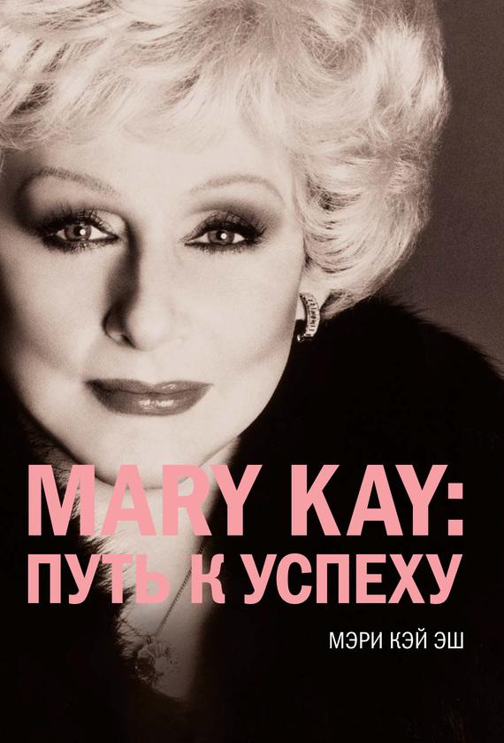 Mary Kay: путь к успеху