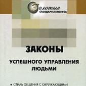 22 закона управления людьми
