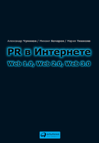PR в Интернете: Web 1.0, Web 2.0, Web 3.0