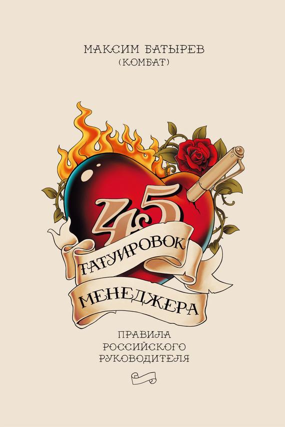 Книга 45 татуировок менеджера. Правила российского руководителя