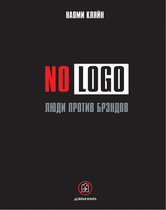 No Logo. Люди против брэндов