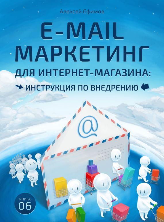 E-mail маркетинг для интернет‑магазина. Инструкция по внедрению