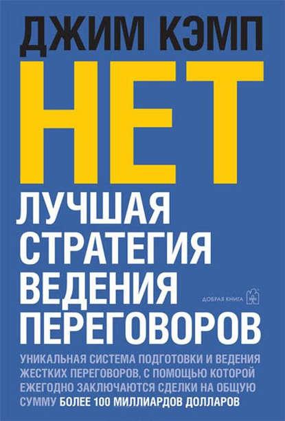Книга «Нет». Лучшая стратегия ведения переговоров